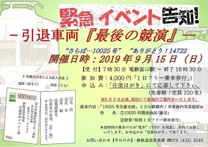 富山地方鉄道,引退車両特別イベント「第1弾」開催