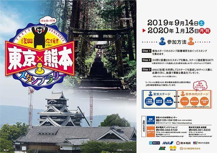 行くばい熊本「東京×熊本スタンプラリー」開催