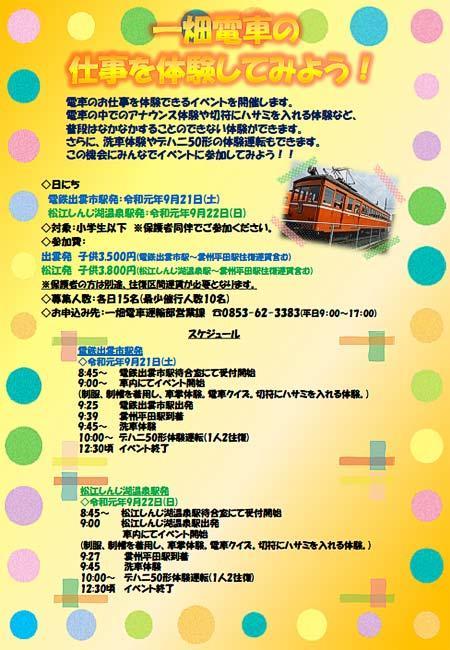 一畑電車「一畑電車のお仕事体験イベント」開催