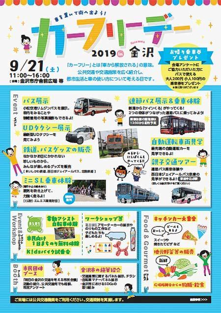 「カーフリーデー2019 in 金沢」開催