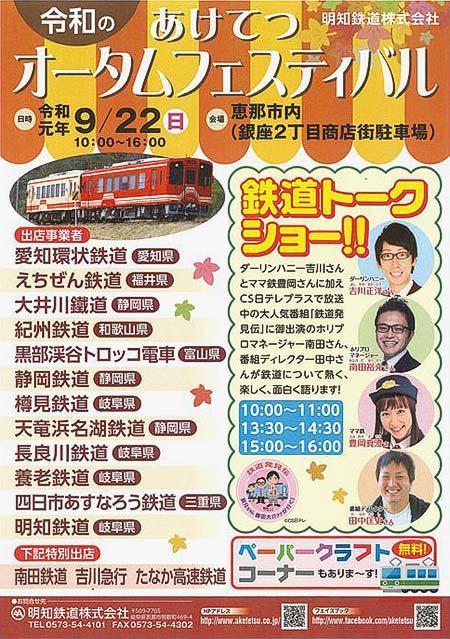 「令和の明知鉄道オータムフェスティバル」開催