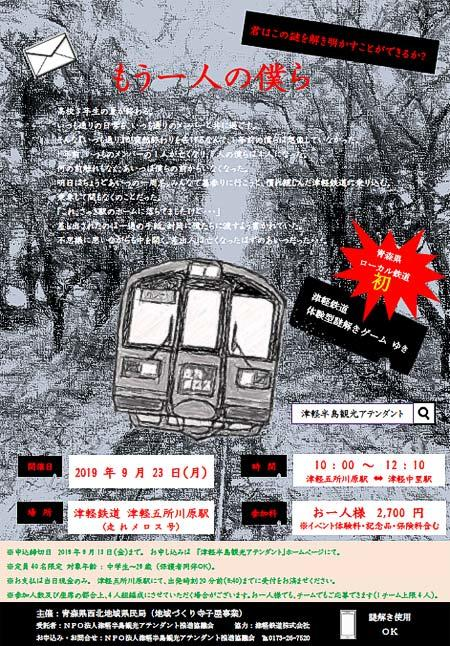 津軽鉄道で体験形謎解きゲーム「もう一人の僕ら」開催