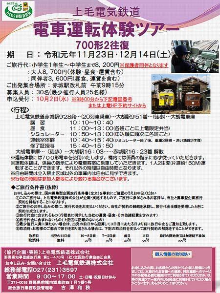 上毛電気鉄道「電車運転体験ツアー(700形 2往復)」実施