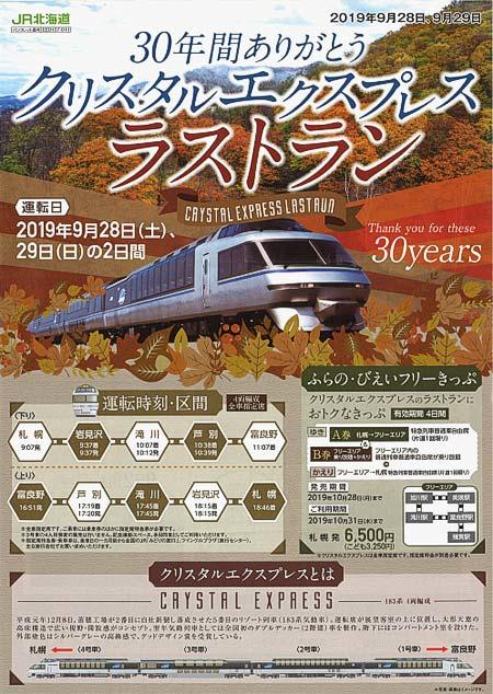 JR北海道,「クリスタルエクスプレス ラストラン」実施