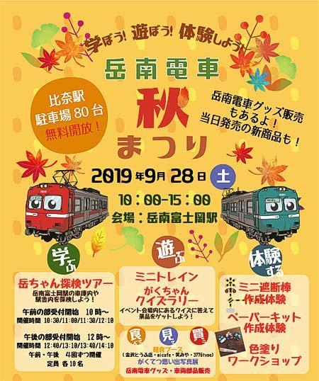 「岳南電車秋まつり」開催