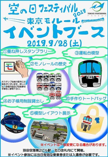 東京モノレール,「羽田空港 空の日フェスティバル2019」関連イベント開催