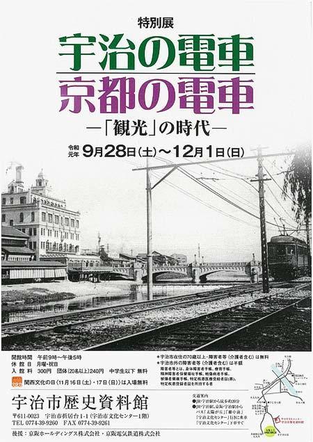 宇治市歴史資料館で特別展『宇治の電車・京都の電車—「観光」の時代—』開催