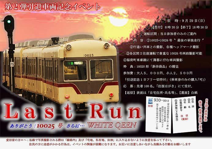 富山地方鉄道,「第2弾引退車両特別イベント」開催