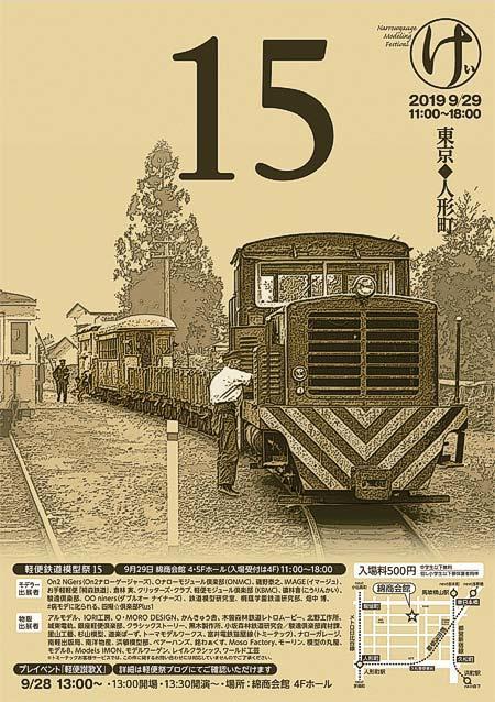「第15回 軽便鉄道模型祭」開催
