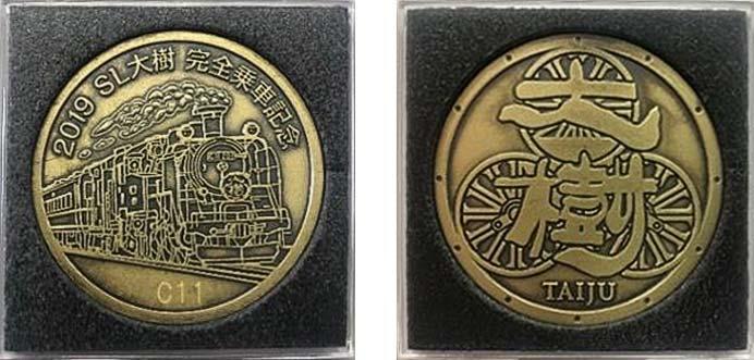 東武,『「C11」刻印入り オリジナルコイン』を抽選でプレゼント