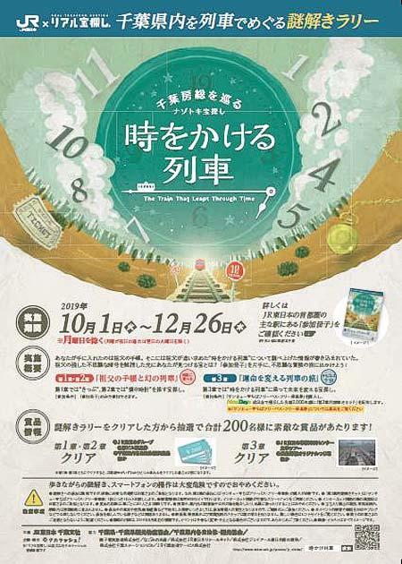 JR東日本千葉支社,謎解き宝探しイベント「時をかける列車」開催
