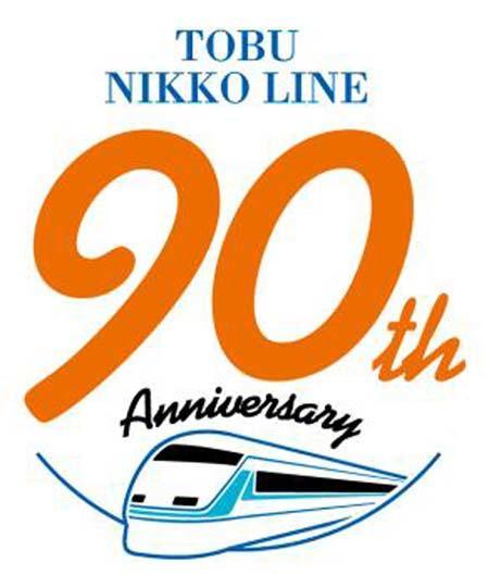 東武,日光線全線開通90周年記念ポストカードを配布