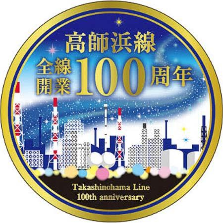 南海「高師浜線全線開業100周年記念イベント」実施