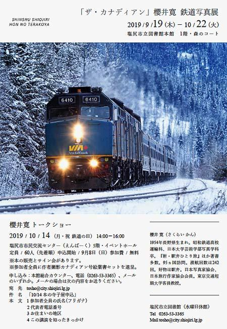 塩尻市立図書館で,『「ザ・カナディアン」櫻井寛 鉄道写真展』開催