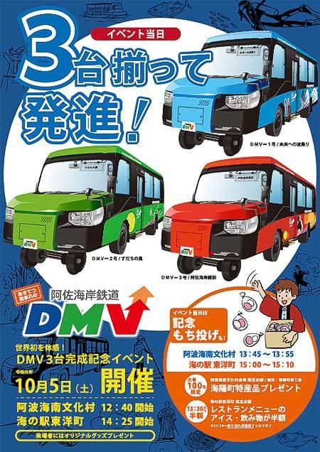 阿波海南文化村・海の駅東洋町で「DMV3台完成記念イベント」開催