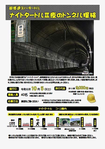 ほくほく線でイベント列車「ナイトタートル2 〜夜のトンネル探検〜」運転