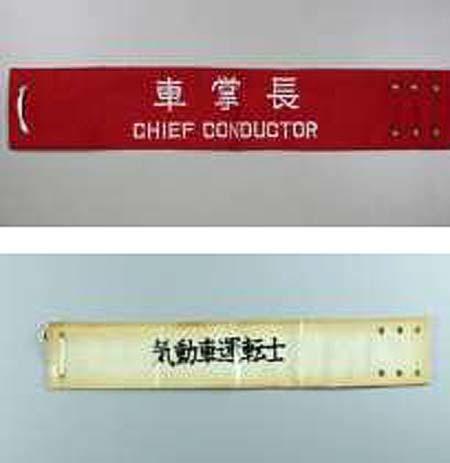 京都鉄道博物館で,収蔵資料展「鉄道腕章」開催