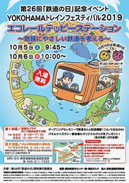 「YOKOHAMAトレインフェスティバル2019」開催