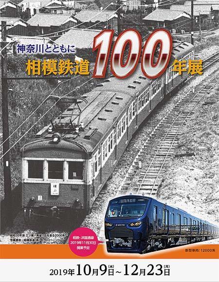 原鉄道模型博物館「相模鉄道100年展」開催
