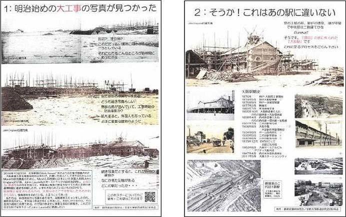 JR西日本,初代大阪駅の工事写真を公開