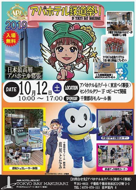 「アパホテル鉄道祭り IN TOKYO BAY MAKUHARI」開催
