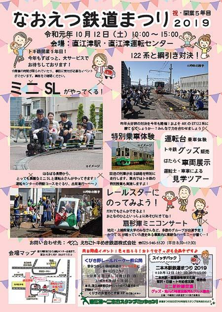 えちごトキめき鉄道「なおえつ鉄道まつり2019」開催