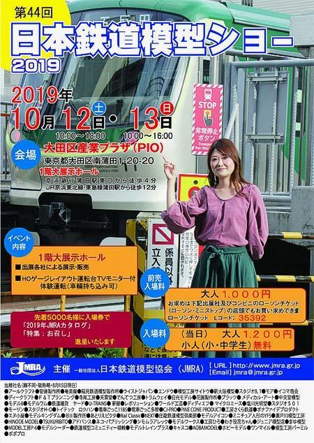 「第44回 日本鉄道模型ショー2019」開催