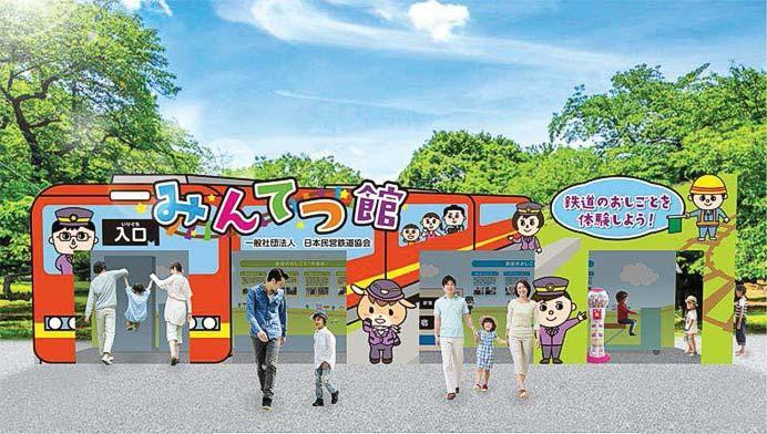 日本民営鉄道協会「第26回鉄道フェスティバル」に出展