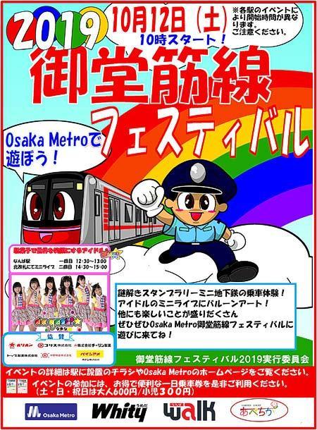 「御堂筋線フェスティバル2019」開催