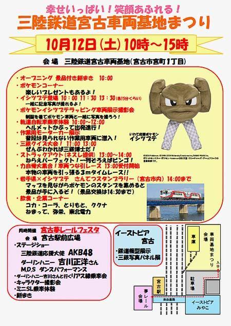 三陸鉄道で「2019 三陸鉄道宮古車両基地まつり」開催