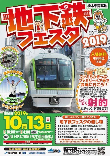 福岡市交通局,橋本車両基地で「地下鉄フェスタ2019」開催