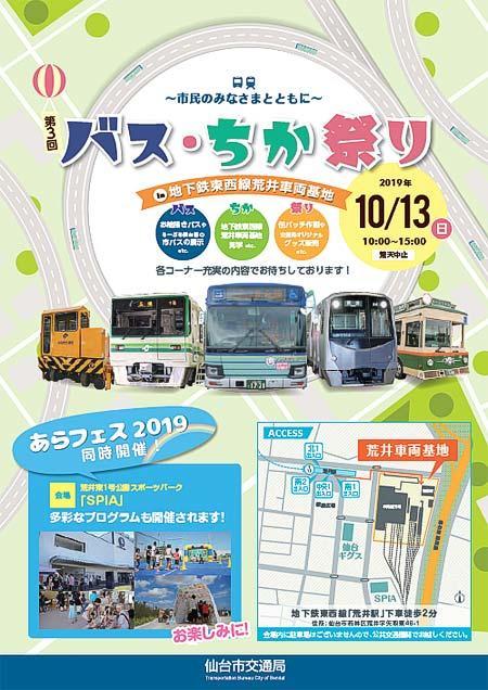 仙台市交通局,第3回「バス・ちか祭り in 地下鉄東西線荒井車両基地」開催