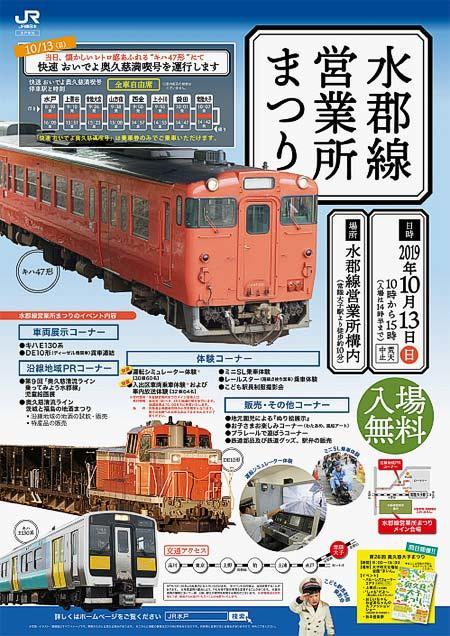 JR東日本,「水郡線営業所まつり」開催
