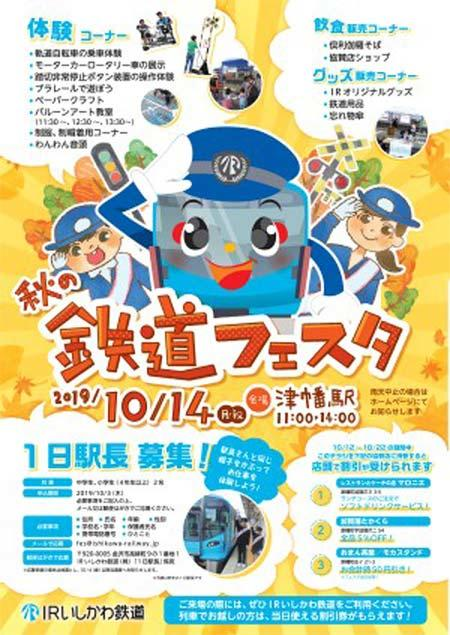 IRいしかわ鉄道「秋の鉄道フェスタ」開催
