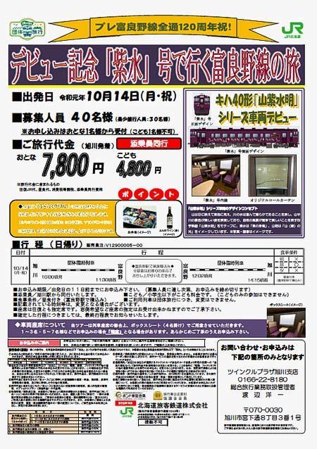 JR北海道,キハ40形「山紫水明」シリーズ「紫水」号の公開と記念ツアーを実施