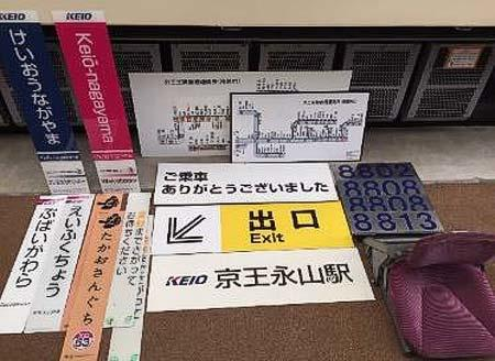 京王れーるランドで,「アネックス1周年記念イベント」開催