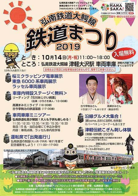 「弘南鉄道大鰐線 鉄道まつり2019」開催