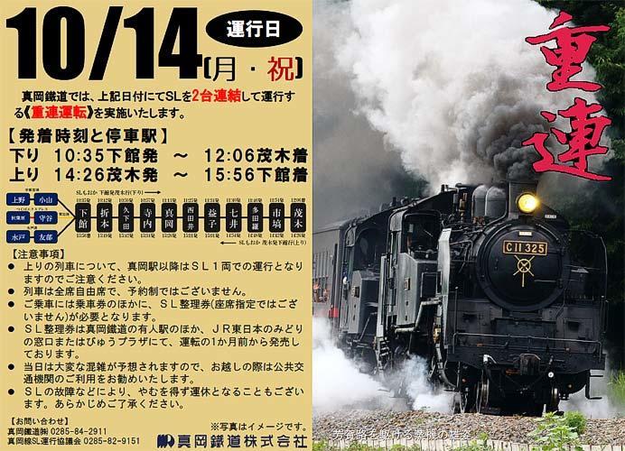真岡鐵道でSL重連運転実施