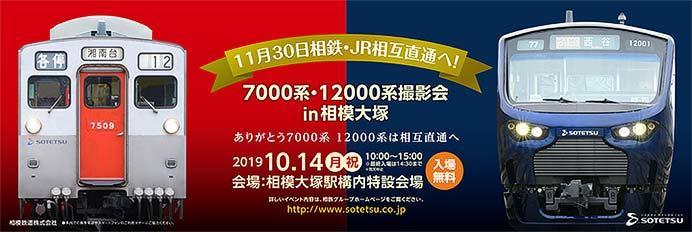 相鉄,「7000系・12000系撮影会in相模大塚」開催