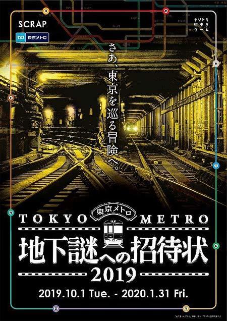 東京メトロ,ナゾトキ街歩きゲーム「地下謎への招待状 2019」開催