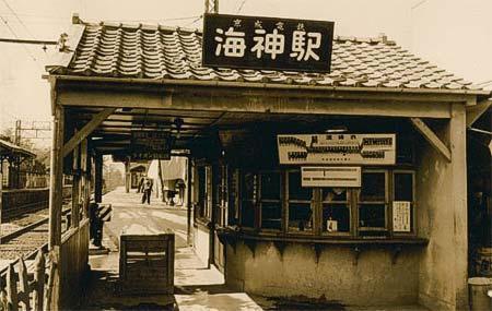 京成「海神駅開業100周年記念企画」を実施