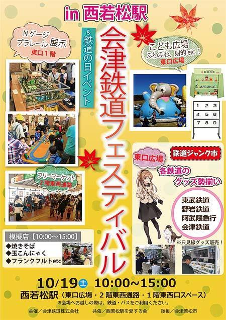 「会津鉄道フェスティバル in 西若松駅 & 鉄道の日イベント」開催