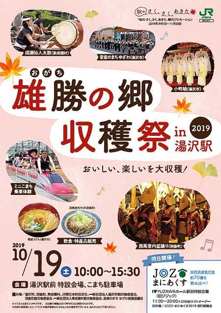 JR東日本 秋田支社「雄勝の郷 収穫祭 in 湯沢駅」開催