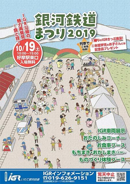 「銀河鉄道まつり2019」開催