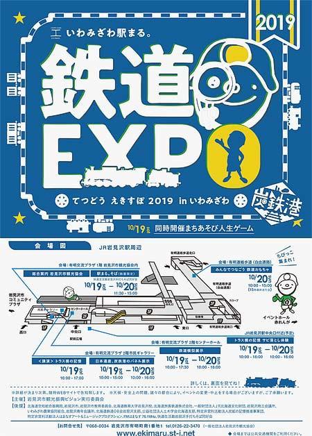 岩見沢駅で「いわみざわ駅まる。鉄道EXPO」開催
