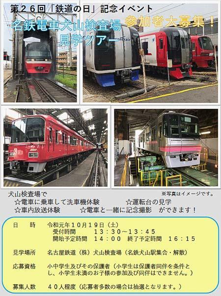 「名古屋鉄道 犬山検査場見学ツアー」開催