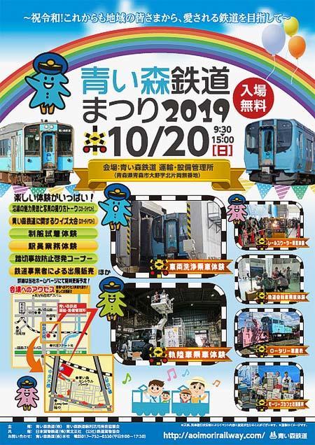 「青い森鉄道まつり2019」開催