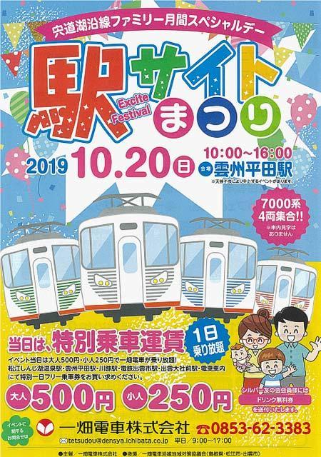 一畑電車で「駅サイトまつり2019」開催