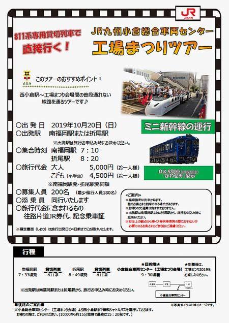 JR九州,小倉総合車両センター「工場まつりツアー」参加者募集