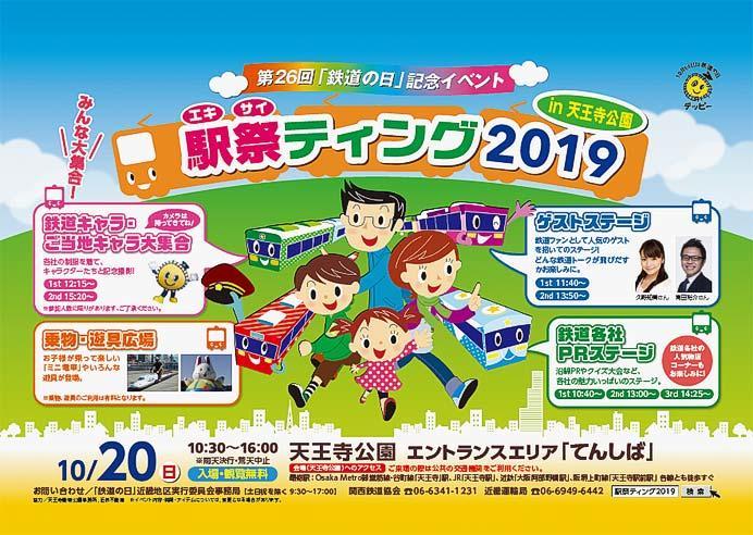 「駅祭ティング2019 in 天王寺公園」開催